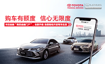 https://www.toyota-finance.com.cn/images/common/articles/150a6488-8bad-11eb-af6b-005056baa5c7.jpeg