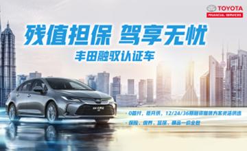 https://www.toyota-finance.com.cn/images/common/articles/1ca7420a-a40e-11eb-b23e-005056baa5c7.jpeg