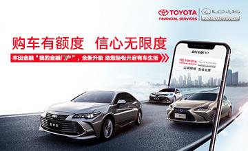 https://www.toyota-finance.com.cn/images/common/articles/3e882c50-8bad-11eb-b131-005056baa5c7.jpeg