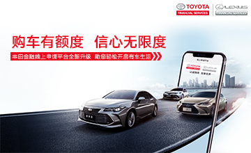 http://www.toyota-finance.com.cn/images/common/articles/7aa50a26-27a6-11ea-965b-005056baa5c7.jpeg