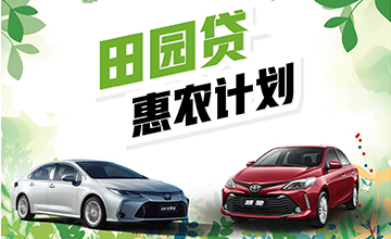 http://www.toyota-finance.com.cn/images/common/articles/97994422-2791-11ea-8919-005056baa5c7.jpeg