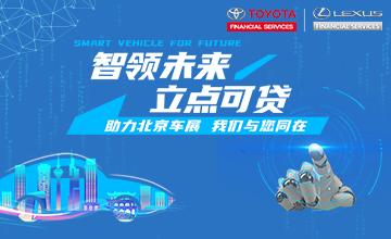 https://www.toyota-finance.com.cn/images/common/articles/9dfc855c-00aa-11eb-af55-005056baa5c7.jpeg